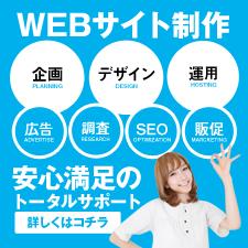 WEB�T�C�g �z�[���y�[�W���� ��� �f�U�C�� �^�p