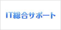 ソリューション事業|神戸 WEB ホームページ制作 グッドトレードジャパン / Good Trade Japan