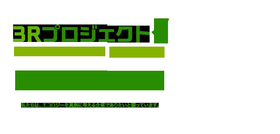 環境事業 「資源の有効的な活用」 グッドトレードジャパン