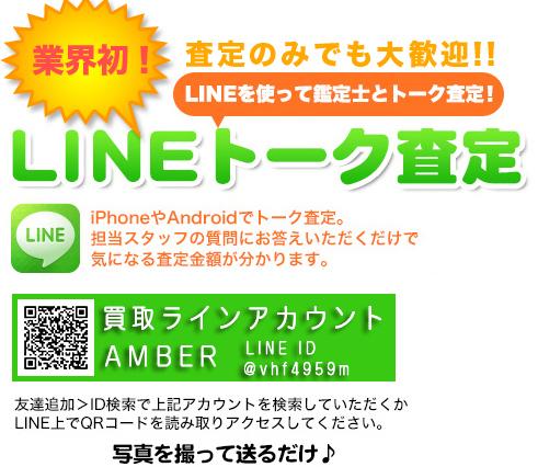 line_047