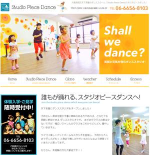 大阪西成区、天下茶屋のダンススクール「Studio Piece Danceスタジオピースダンス」
